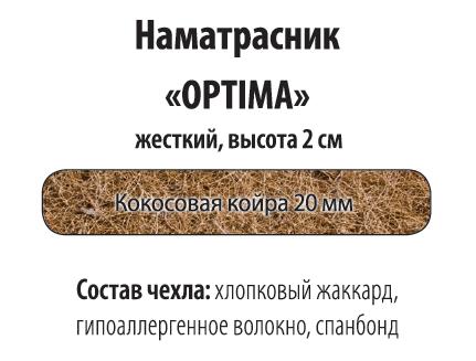 купить матрас 1600 2000 в новосибирске